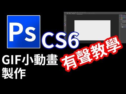 photoshopCS6教學-gif動畫簡單製作