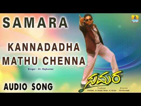 Samara - Kannadadha Mathu Chenna   Audio Song   Shiva Rajkumar, Devaraj, Sudha Rani