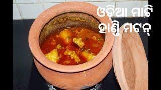 ଓଡ଼ିଆ ମାଟି ହାଣ୍ତି ମଟନ୍ ଥରେ ବନେଇ ଦେଖନ୍ତୁ ଏଇ ଶୈଳୀ ରେ |Odia mati handi mutton jhola|Handi mutton recipe