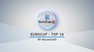 Novasports - Eurocup Top 16, 4η αγωνιστική!