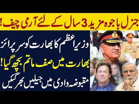 Vlog #54  Another Surprise For India As General Bajwa to Lead Pakistan Army for Three More Years