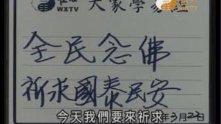 【全民念佛194】| WXTV唯心電視台