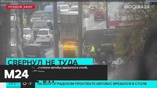 Смотреть видео На Волгоградском проспекте автобус врезался в столб - Москва 24 онлайн