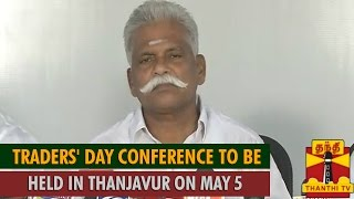 Traders' Day Conference to be Held in Thanjavur on May 5th : T Vellaiyan