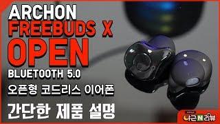 (01) 제품설명 : 아콘 프리버드 X 오픈 (Arch…