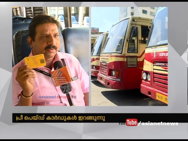 KSRTC to go cashless :KSRTC to introduce pre-paid smart cards from Today
