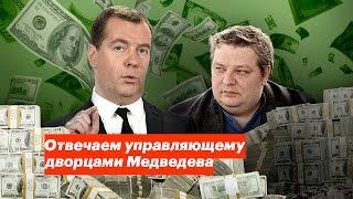 Отвечаем управляющему дворцами Медведева
