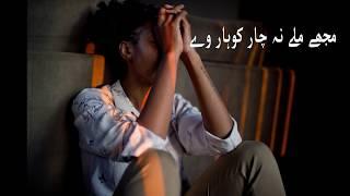 kadi aa mil sanwal yaar ve lyrics