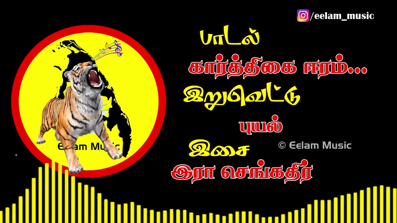 கார்த்திகை ஈரம் | Karthigai Eeram | Eelam Songs | Eelam Music