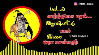 Karthigai Eeram | Eelam Songs | Eelam Music