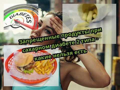 Запрещенные продукты при сахарном диабете 2 типа - какие нельзя есть | диабет | сахар | крови | в
