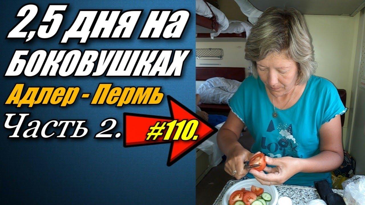 ЛАЗАРЕВСКОЕ 2019 / ПОЕЗД 354 АДЛЕР - ПЕРМЬ / ВОЗВРАЩЕНИЕ В КРАСНОКАМСК
