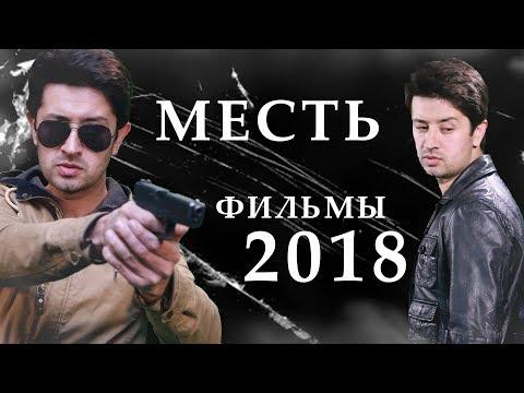 Месть - Таджикские фильмы на русском языке   1 Серия