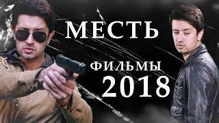 Месть - Таджикские фильмы на русском языке | 1 Серия