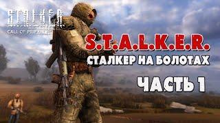 видео Начало / Прохождение S.T.A.L.K.E.R. Последняя надежда / Часть №1