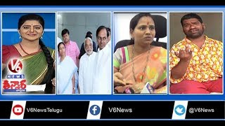 CM KCR Meets Mamata Banerjee  Ugadi Prediction  Siricilla Municipal Chairman  Teenmaar News