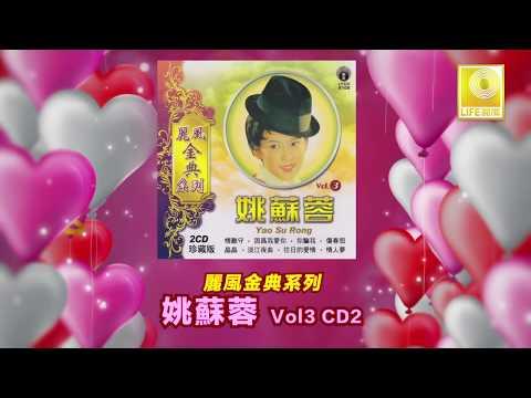 姚苏蓉 Yao Su Rong - 丽风金典系列 姚苏蓉  CD 2 (Original Music Audio)