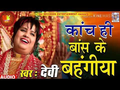 कांच-ही-बास-के-बहंगिया-|-kaanch-hi-baas-ke-bahangiya---singer-devi-|-bhojpuri-chhath-geet-|-audio