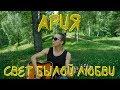 АРИЯ Свет былой любви Cover By Serebryanochka mp3