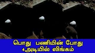 பொது பணியின் போது 4 அடியில் லிங்கம் பணியாளர்கள் பாதியிலேயே ஓட்டம் | Sivalingam found at Home