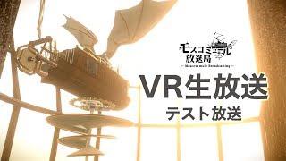 [LIVE] 【モス生】VR生放送テスト 【グダグダ編】