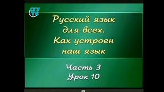 Русский язык для детей. Урок 3.10. Части речи