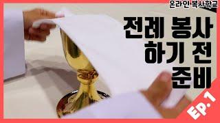 전례 봉사 하기전 준비[온라인 복사학교 ep 1]