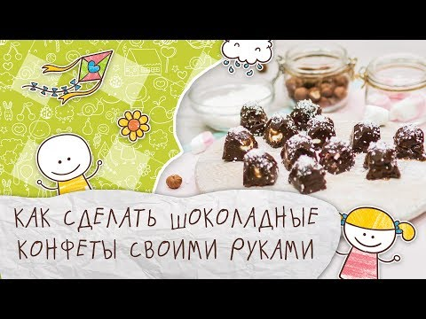 Шоколадные конфеты своими руками Подарок своими руками