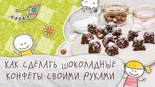 Как сделать шоколадные конфеты своими руками [Супермамы]