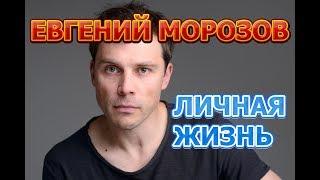 Евгений Морозов - биография, личная жизнь, жена, дети. Актер сериала Город Влюбленных