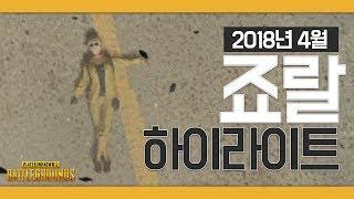 [배틀그라운드] 죠랄 하이라이트┃2018년 4월