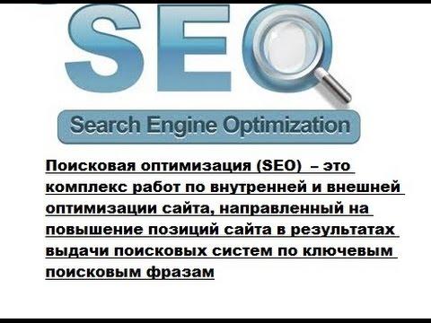 Внутренняя и внешняя поисковая оптимизация сайта SEO