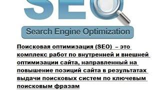 Внутренняя и внешняя поисковая оптимизация сайта SEO(, 2014-10-15T10:34:00.000Z)