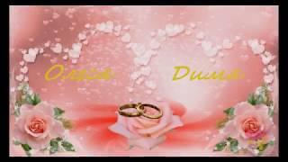 Как давно это было/Поздравление с бракосочетанием/Автор стихов Клейман Вера Степановна