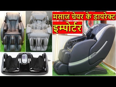 सीधा फैक्ट्री इम्पोर्टर से ले | Massage Chair, Body Massage Equipment, Helthcare Products | Arogya