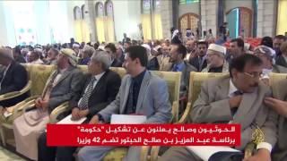 الحوثيون وصالح يعلنون