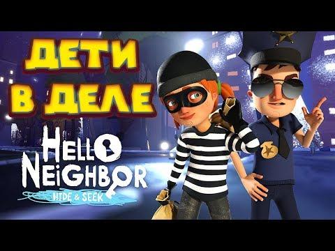 ПРИВЕТ СОСЕД ПРЯТКИ 2 АКТ ОГРАБЛЕНИЕ Hello Neighbor Hide and Seek Дети в деле