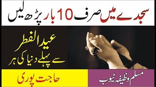 Wazifa Parho Eid Sy Pehly Hajat Pori  Powerful Wazifa for Hajat in Ramzan