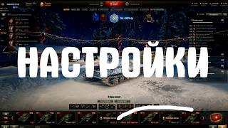 ЛУЧШИЕ НАСТРОЙКИ WORLD OF TANKS | 2019