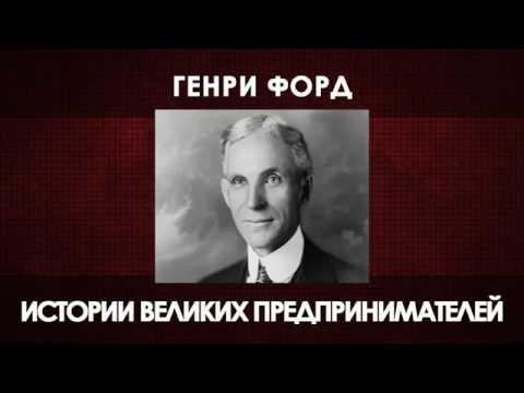 История успеха: Генри Форд основатель компании Ford