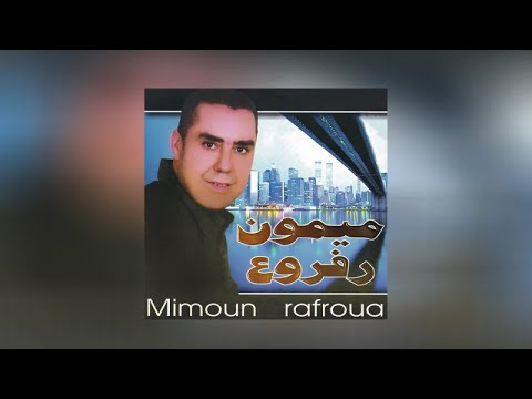 Mimoun Rafroua - Marmi Chem Ghazaragh - Full Album