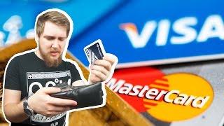 видео Номер кредитной карты Visa и Mastercard