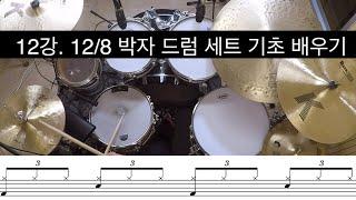 드럼세트 배우기 12. 12/8(8분의 12박자)박자 …