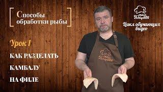 Как правильно разделать (нарезать) камбалу на филе, легкий способ филировать камбалу