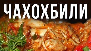 Чахохбили. Грузинская кухня. Готовим в казане на костре.(Чахохби́ли (груз. ჩახოხბილი) — рагу из птицы, национальное грузинское блюдо. Первоначально делалось..., 2015-09-21T07:53:17.000Z)