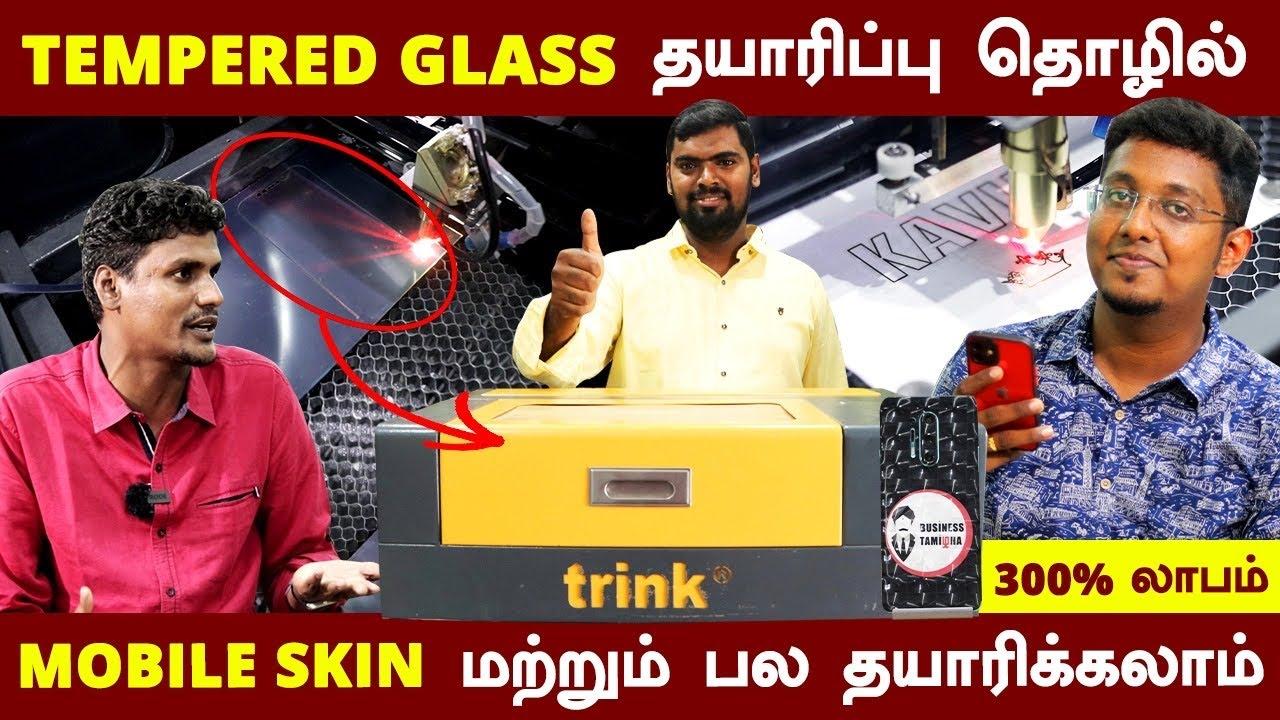 Tempered Glass தயாரிப்பில் தினமும் 3000ரூ லாபம்   Dead Stock இல்லாமல் தொழில் செய்யலாம்   Business
