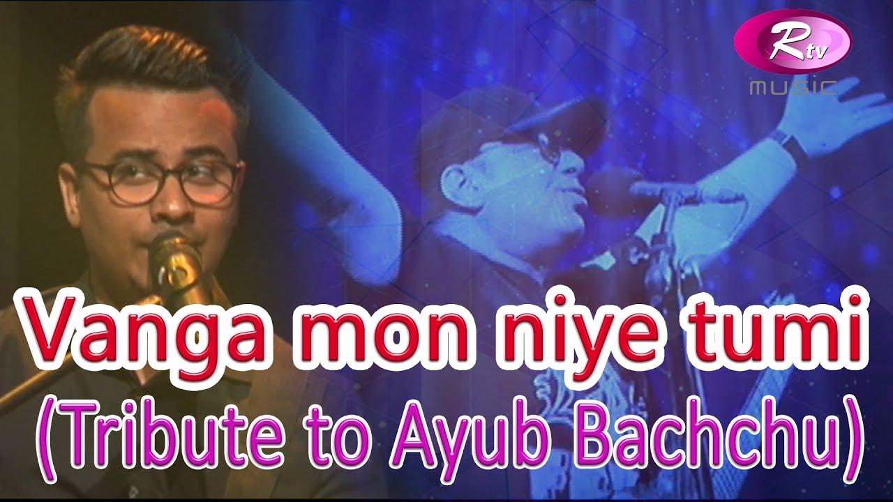 Vanga Mon Niye | Trubute to Ayub Bacchu | Rtv Music