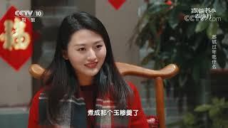 [跟着书本去旅行]苏轼过年吃什么?| 课本中国