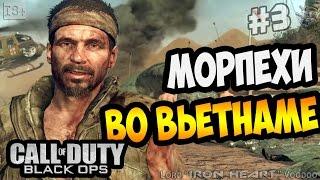 Прохождение игры Call of Duty: Black Ops ► Серия #3 [Морпехи во Вьетнаме] Геймплей CoD: Black Ops