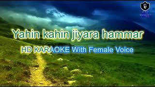 Yahin kahin jiyara hamar HD KARAOKE WITH FEMALE VOICE BY AAKASH